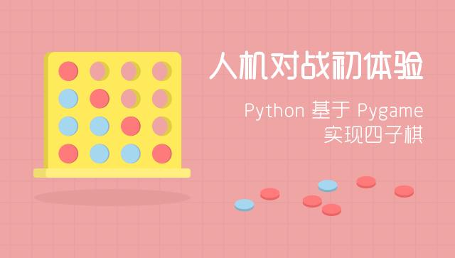 人机对战初体验:Python基于Pygame实现四子棋游戏