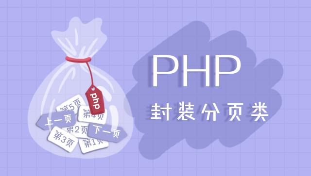 PHP 封装分页类
