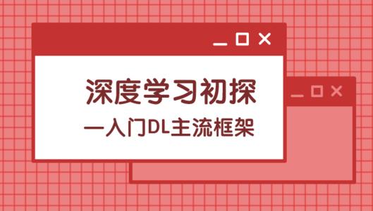 深度学习初探——入门DL主流框架