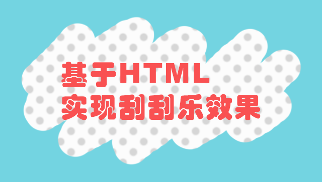 基于 HTML5 实现刮刮乐效果