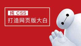 纯 CSS 打造网页版「大白」