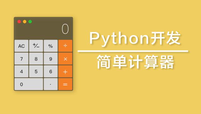 Python开发简单计算器