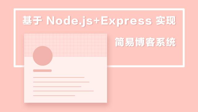 基于Node.js+Express实现简易博客系统