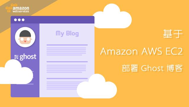 基于 Amazon AWS EC2 部署 Ghost 博客