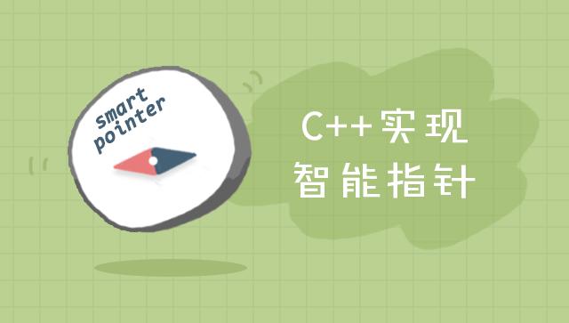 C++实现智能指针