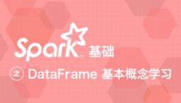 Spark DataFrame 基础入门