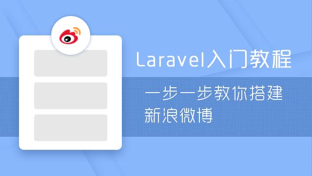 Laravel 入门教程:一步一步教你搭建新浪微博