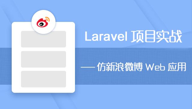 Laravel 项目实战:仿新浪微博Web应用