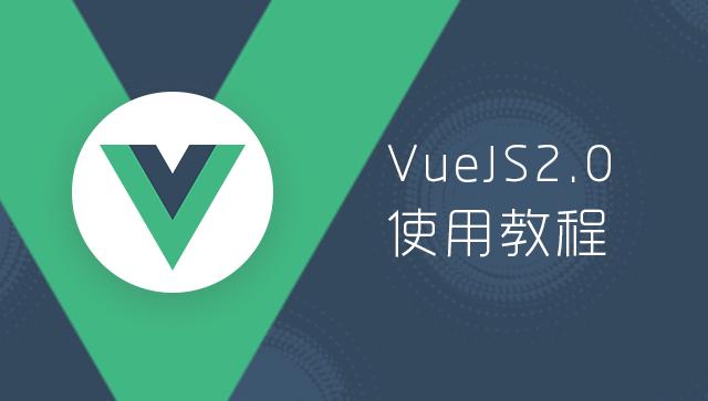 Vuejs2.0 使用教程