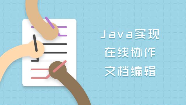 Java实现在线协作文档编辑