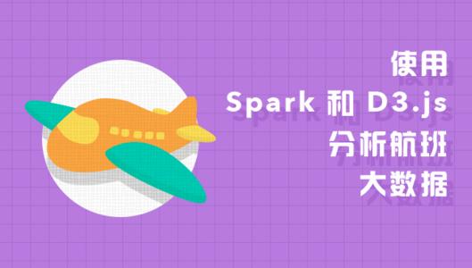 使用 Spark 和 D3.js 分析航班大数据