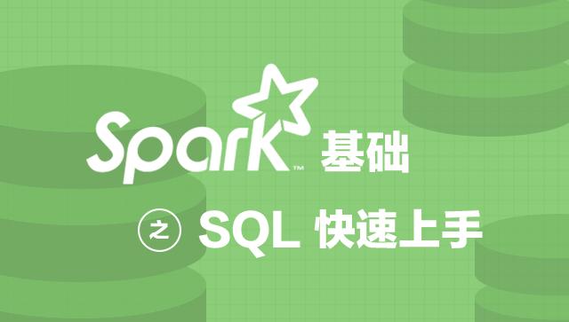 Spark 基础之 SQL 快速上手