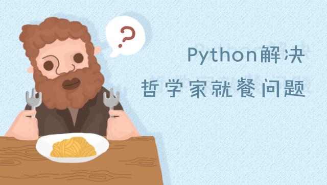 Python 解决哲学家就餐问题