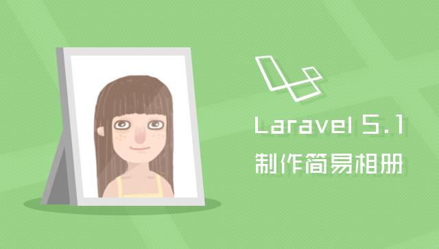 Laravel 5.1 制作简易相册
