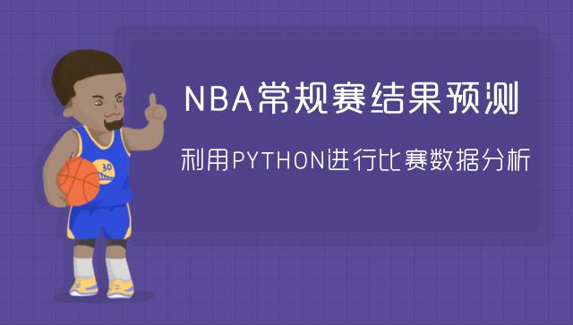 NBA常规赛结果预测——利用Python进行比赛数据分析