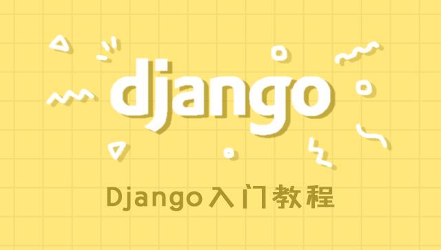 Django 入门教程