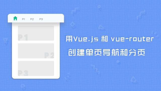 用Vue.js 和 vue-router 创建单页导航和分页