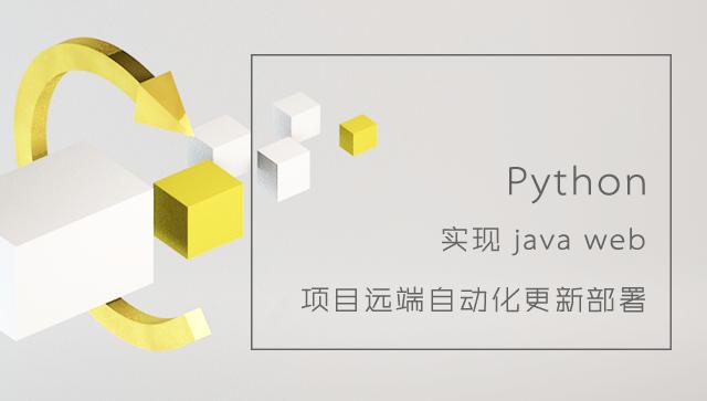 Python实现java web项目远端自动化更新部署