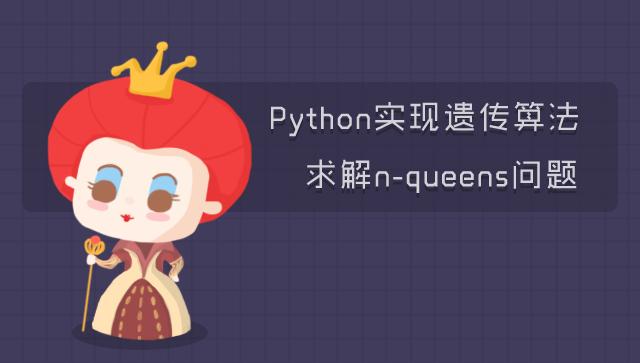 Python实现遗传算法求解n-queens问题