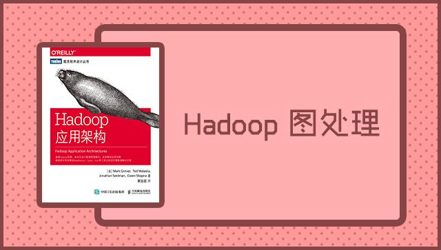 Hadoop 图处理--《hadoop应用框架》