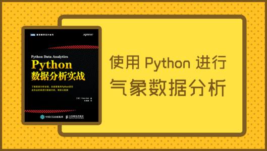 Python 气象数据分析 -- 《Python 数据分析实战》