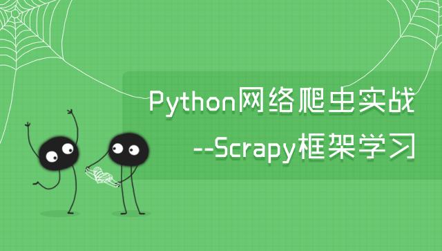 Python网络爬虫实战--Scrapy框架学习