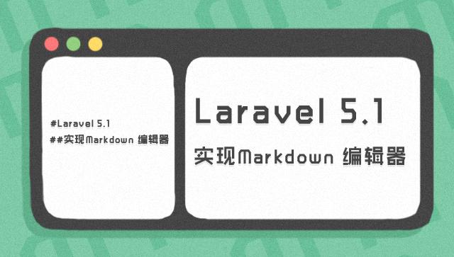 Laravel 5.1 实现 Markdown 编辑器