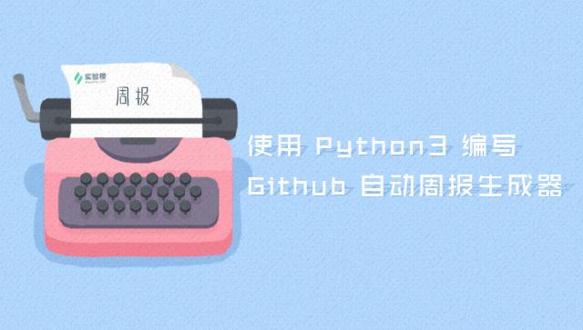 使用 Python3 编写 Github 自动周报生成器