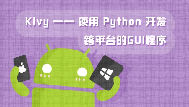 Kivy--使用Python开发跨平台的GUI程序