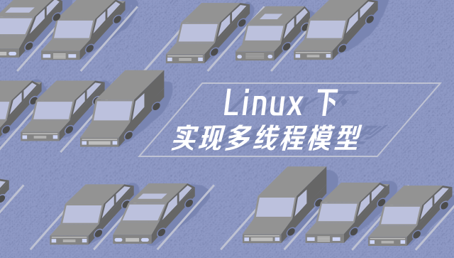 Linux下实现多线程模型