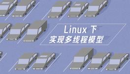 Linux 实现多线程模型