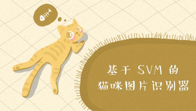 基于SVM的猫咪图片识别器