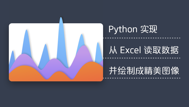 Python实现从excel读取数据并绘制成精美图像