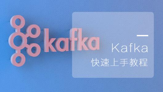 Kafka快速上手教程