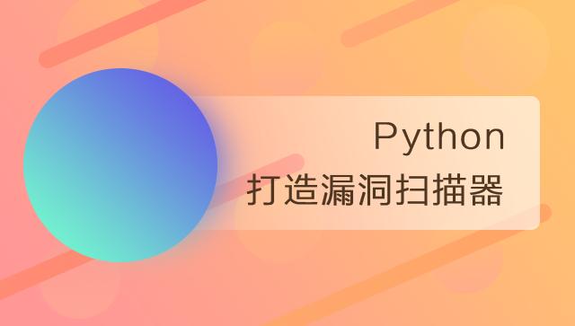 Python打造漏洞扫描器