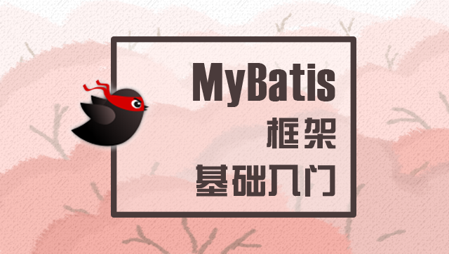 MyBatis 框架基础入门