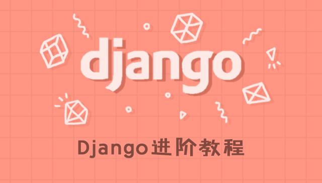 Django 进阶教程