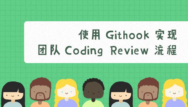 使用Githook实现团队CodingReview流程