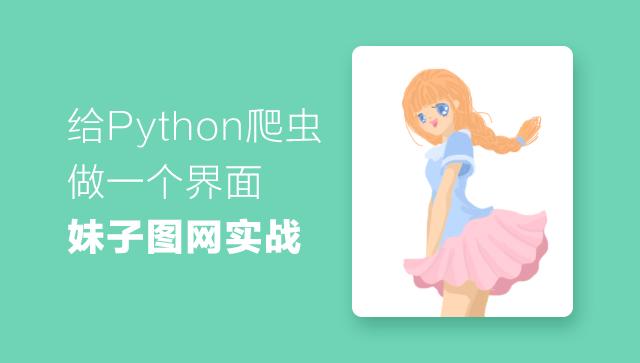 【已下线】Python3爬虫做一个界面.妹子图网实战