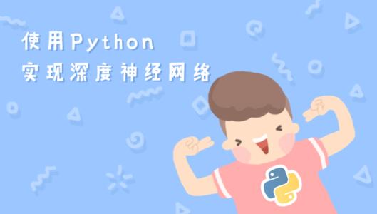 使用 Python 实现深度神经网络