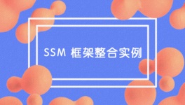 SSM 框架基础入门