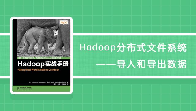 Hadoop 分布式文件系统——导入和导出数据