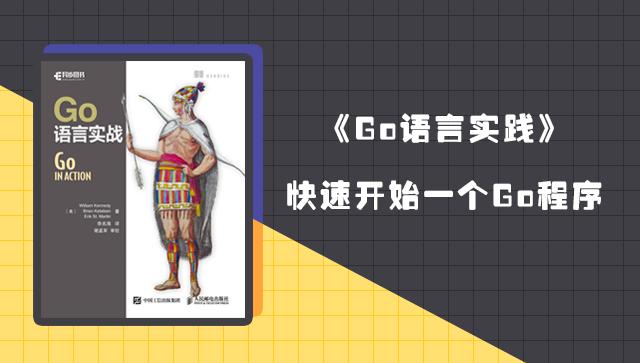 《 Go 语言实战 》 快速开始一个 Go 程序