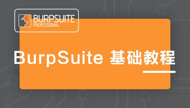 BurpSuite基础教程