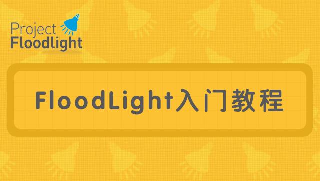 Floodlight 入门教程