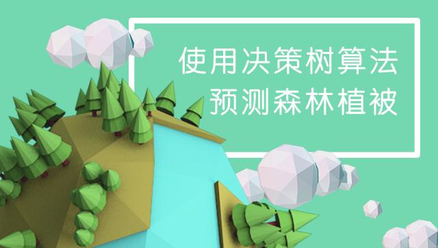 使用决策树算法预测森林植被