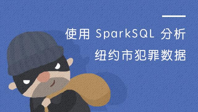 使用 SparkSQL 分析纽约市犯罪数据