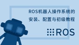 ROS 机器人操作系统初级教程