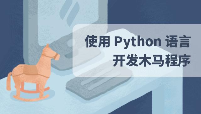 Python开发木马程序