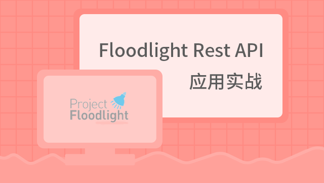 Floodlight Rest API 应用实战